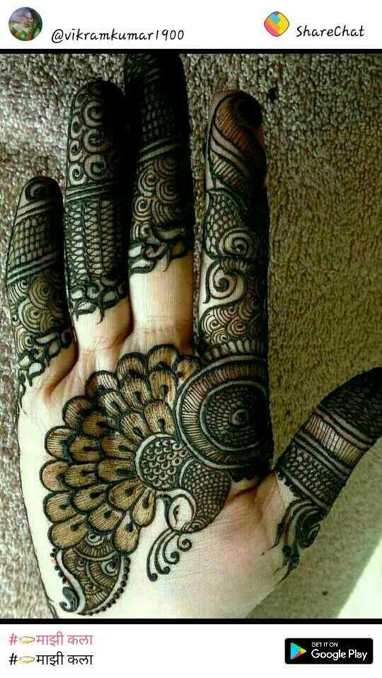मेंहेंदी डिजाइन - @ vikramkumar1900 ShareChat GET IT ON # माझी कला # माझी कला Google Play - ShareChat