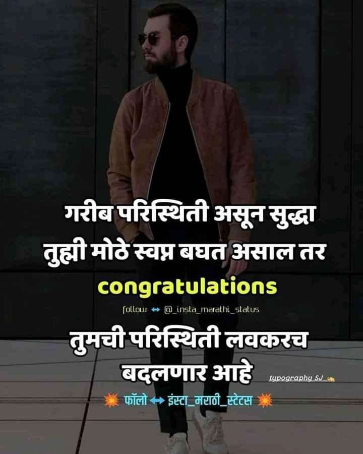 👟मेन्स फॅशन - गरीब परिस्थिती असून सुद्धा तुह्मी मोठे स्वप्न बघत असाल तर congratulations तुमची परिस्थिती लवकरच बदलणार आहे * फॉलो - इंस्टा _ मराठी स्टेटस * follow @ _ insta _ marathi _ status typographu SJ - ShareChat