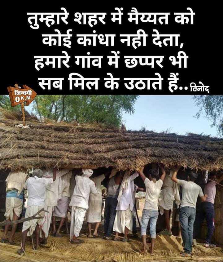 🏘मेरा गाँव - तुम्हारे शहर में मैय्यत को कोई कांधा नही देता , हमारे गांव में छप्पर भी सब मिल के उठाते हैं . . तिनोद जिन्दगी OK . M . - ShareChat