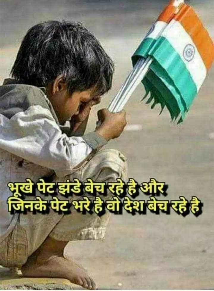 मेरा गाँव - भूखे पेट झंडे बेच रहे है और जिनके पेट भरे है वो देश बेच रहे है । - ShareChat