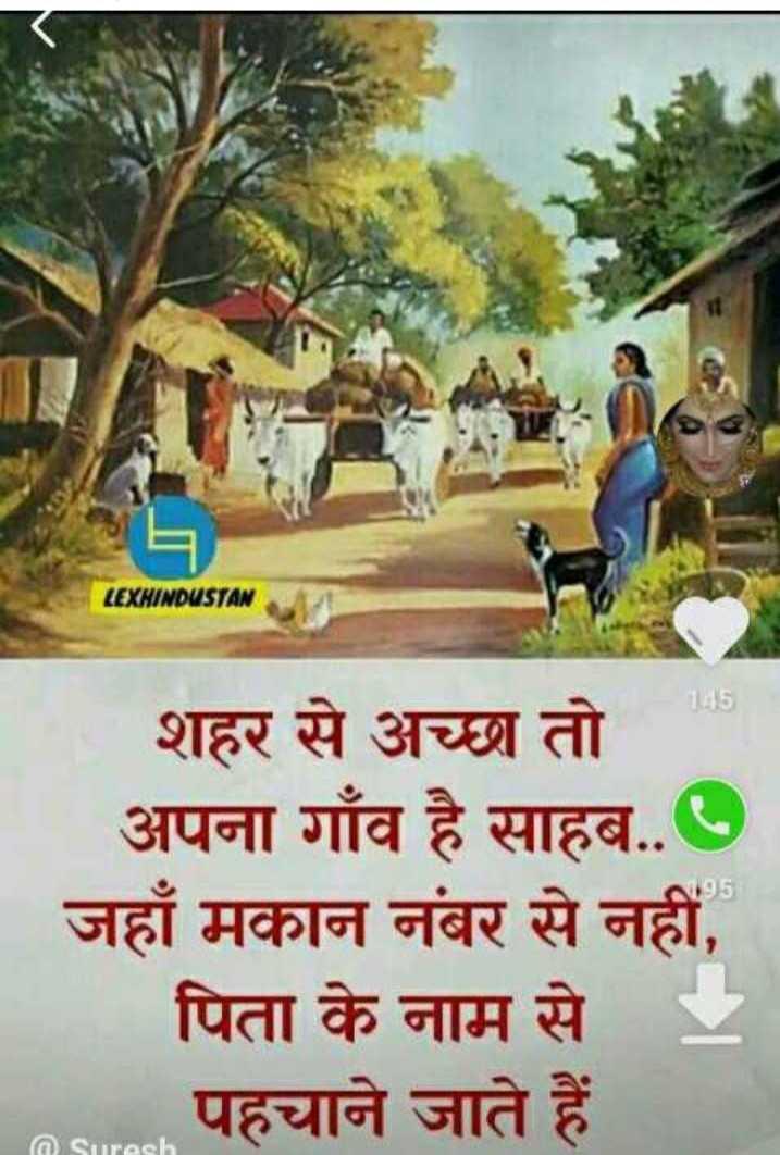 🏘मेरा गाँव - LEXHINDUSTAN 095 शहर से अच्छा तो अपना गाँव है साहब . . . जहाँ मकान नंबर से नहीं , पिता के नाम से पहचाने जाते हैं @ Suresh - ShareChat