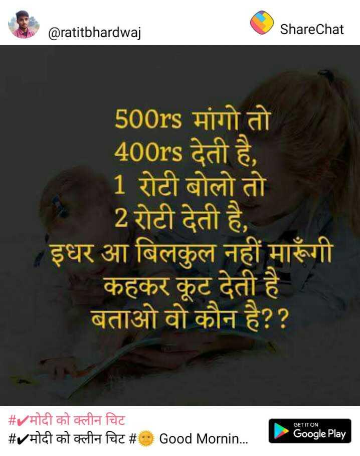 👨 मेरा गांव - @ ratitbhardwaj ShareChat 500rs मांगो तो 400rs देती है , 1 रोटी बोलो तो 2 रोटी देती है , इधर आ बिलकुल नहीं मारूँगी कहकर कूट देती है बताओ वो कौन है ? ? GET IT ON # मोदी को क्लीन चिट # मोदी को क्लीन चिट # . Good Mornin . . . Google Play - ShareChat