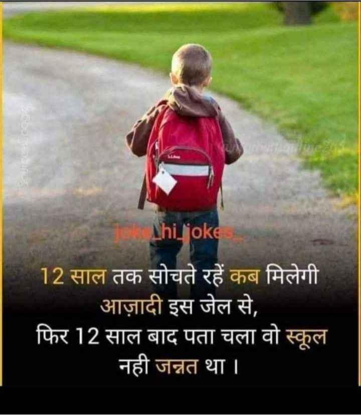 👨 मेरा गांव - e Ahi _ joke 12 साल तक सोचते रहें कब मिलेगी आज़ादी इस जेल से , फिर 12 साल बाद पता चला वो स्कूल नही जन्नत था । - ShareChat