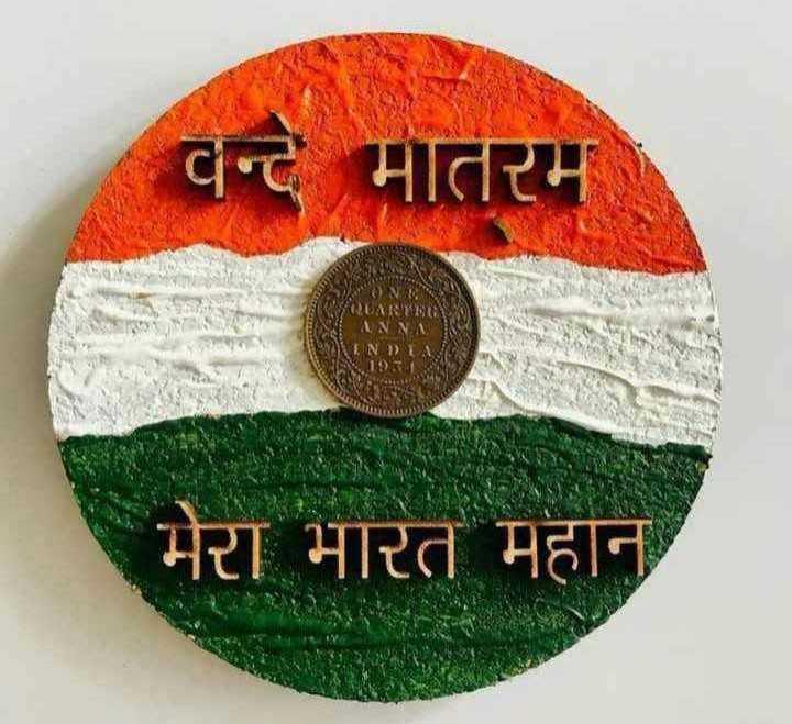 मेरा देश मेरी शान - पदे मातरम RUARYRAN ANNA मेरा भारत महान - ShareChat