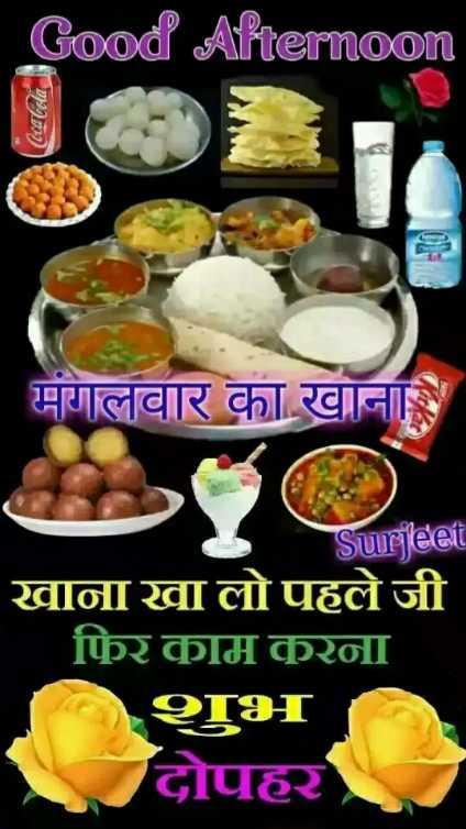 ⛱ मेरा दोपहर वीडियो - Good Afternoon ( cca Cola मंगलवार का खाना Surjeet खाना खा लो पहले जी फिर काम करना 9гэн दोपहर - ShareChat