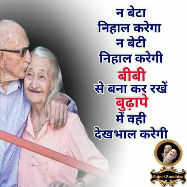 👪 मेरा परिवार - न बेटा निहाल करेगा न बेटी निहाल करेगी बीबी से बना कर रखें बुढ़ापे में वही देखभाल करेगी Sujeet Sondhiya - ShareChat