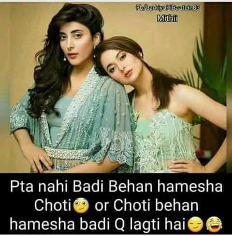 👪 मेरा परिवार - FlyLarkiyokiBaatein03 Mithii Pta nahi Badi Behan hamesha Chotior Choti behan hamesha badi Q lagti hai - ShareChat