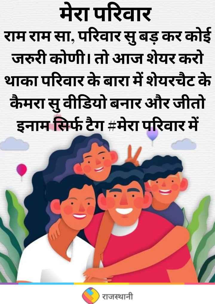मेरा परिवार😍 - मेरा परिवार राम राम सा , परिवार सुबड़ कर कोई जरुरी कोणी । तो आज शेयर करो थाका परिवार के बारा में शेयरचैट के कैमरा सुवीडियो बनार और जीतो _ _ इनाम सिर्फ टैग = मेरा परिवार में राजस्थानी - ShareChat