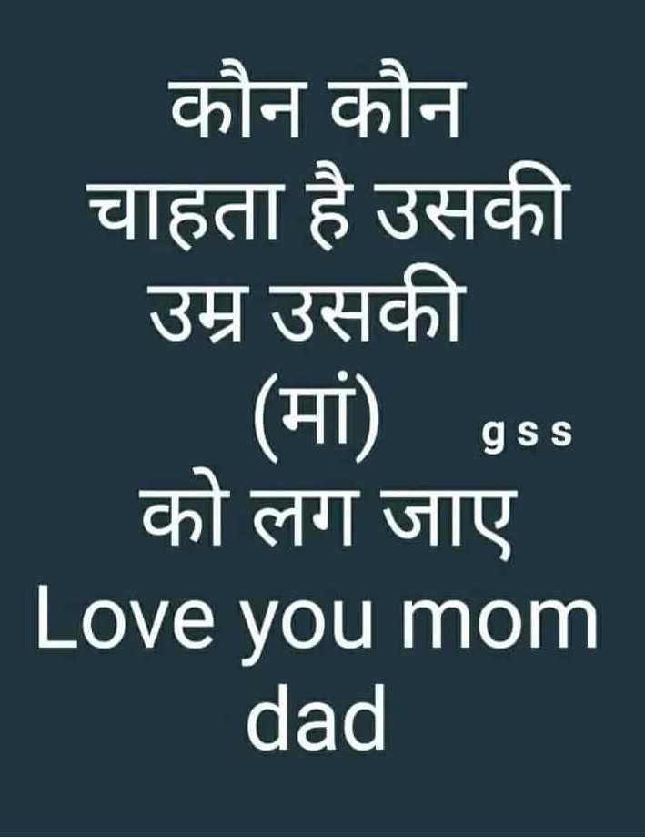 👪 मेरा परिवार - कौन कौन चाहता है उसकी उम्र उसकी ( मा gss को लग जाए Love you mom gss dad - ShareChat