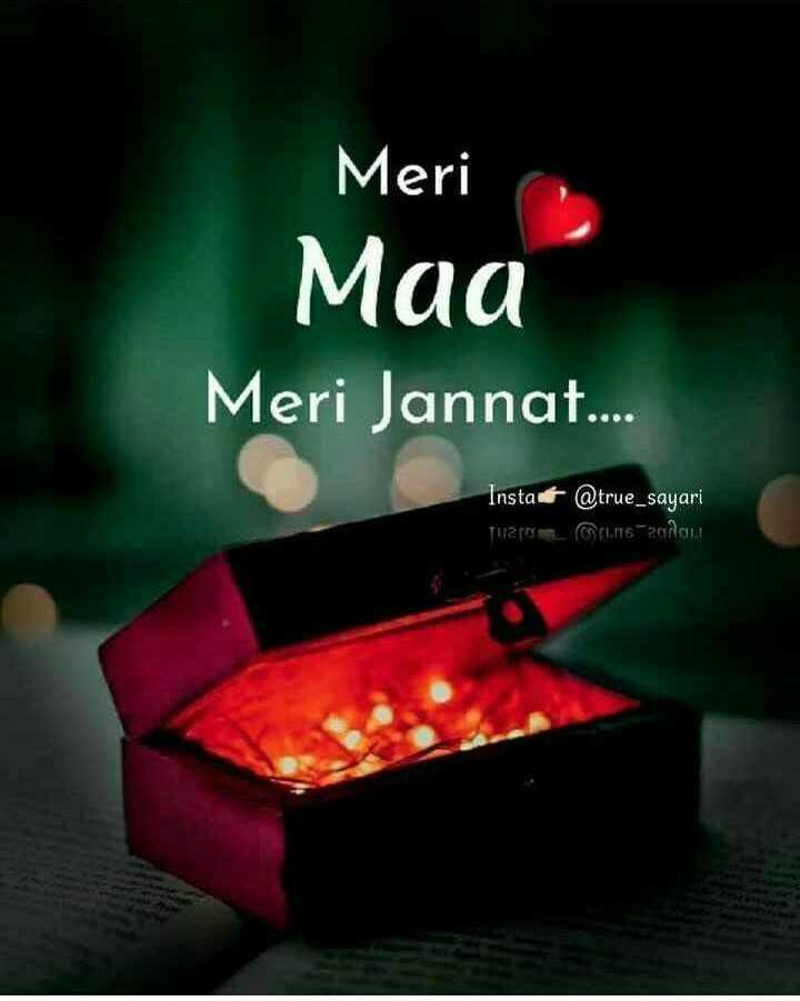मेरा परिवार 👪 - Meri Μαα Meri Jannat . . . . Insta Tuera @ true _ sayari ( LIT6 - 2 4 - ShareChat