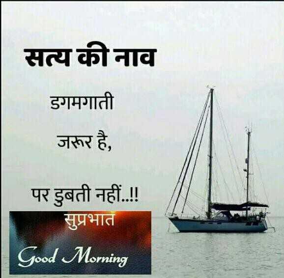 मेरा परिवार 👪 - सत्य की नाव डगमगाती जरूर है , पर डुबती नहीं . ! ! सुप्रभात Good Morning - ShareChat