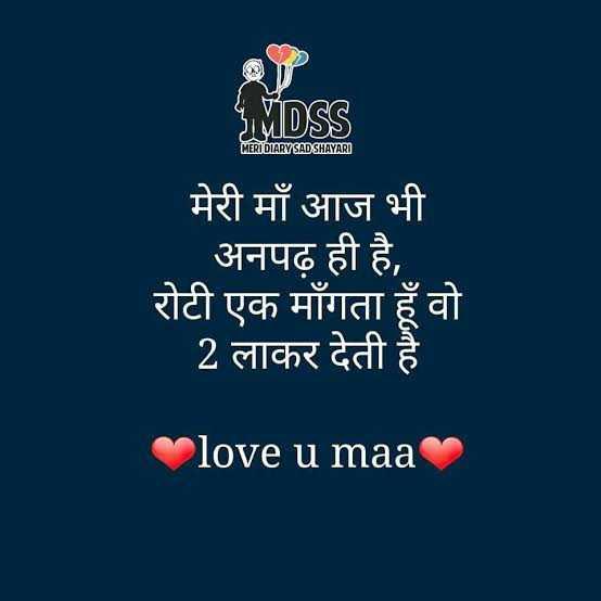 👪 मेरा परिवार - MDSS MERIDIARY SAD SHAYARI मेरी माँ आज भी अनपढ़ ही है , रोटी एक माँगता हूँ वो 2 लाकर देती है love u maa - ShareChat