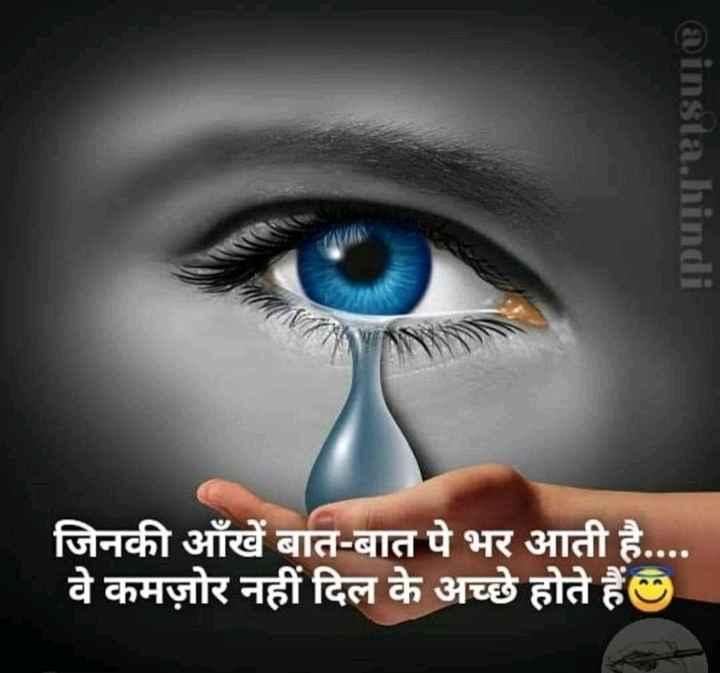 मेरा परिवार 👪 - @ insta . hindi जिनकी आँखें बात - बात पे भर आती है . . . . वे कमज़ोर नहीं दिल के अच्छे होते हैं - ShareChat