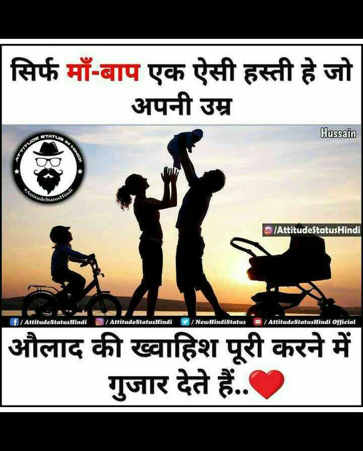 👪 मेरा परिवार - सिर्फ माँ - बाप एक ऐसी हस्ती हे जो अपनी उम्र Hussain FOR ATTIT / AttitudeStatus Hindi f / AttitudeStatus Hindi 0 / AttitudeStatus Hindi / NewHindistatus / AttitudeStatusHindi Official औलाद की ख्वाहिश पूरी करने में गुजार देते हैं . . . - ShareChat