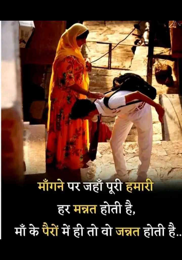 मेरा परिवार😍 - माँगने पर जहाँ पूरी हमारी हर मन्नत होती है , माँ के पैरों में ही तो वो जन्नत होती है . . - ShareChat