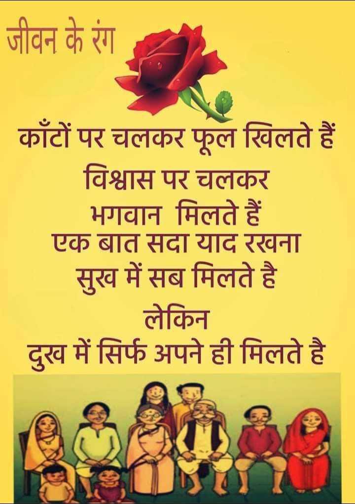 👪 मेरा परिवार - जीवन के रंग काँटों पर चलकर फूल खिलते हैं विश्वास पर चलकर भगवान मिलते हैं एक बात सदा याद रखना सुख में सब मिलते है लेकिन दुख में सिर्फ अपने ही मिलते है - ShareChat