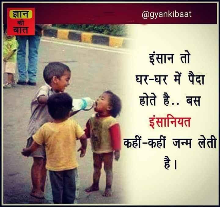 👪 मेरा परिवार - ज्ञान @ gyankibaat की बात इंसान तो घर - घर में पैदा होते है . . बस इंसानियत कहीं - कहीं जन्म लेती - ShareChat
