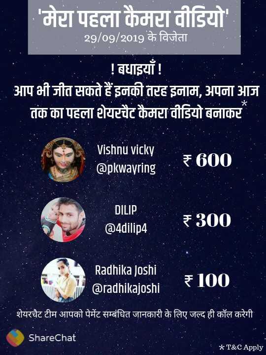 📸 मेरा पहला कैमरा वीडियो - ' मेरा पहला कैमरा वीडियो 29 / 09 / 2019 के विजेता ! बधाइयाँ ! आप भी जीत सकते हैं इनकी तरह इनाम , अपना आज तक का पहला शेयरचैट कैमरा वीडियो बनाकर Vishnu vicky @ pkwayring _ ₹600 DILIP a4dilip4 ₹300 Radhika Joshi @ radhikajoshi ₹100 शेयरचैट टीम आपको पेमेंट सम्बंधित जानकारी के लिए जल्द ही कॉल करेगी ShareChat * T & C Apply - ShareChat