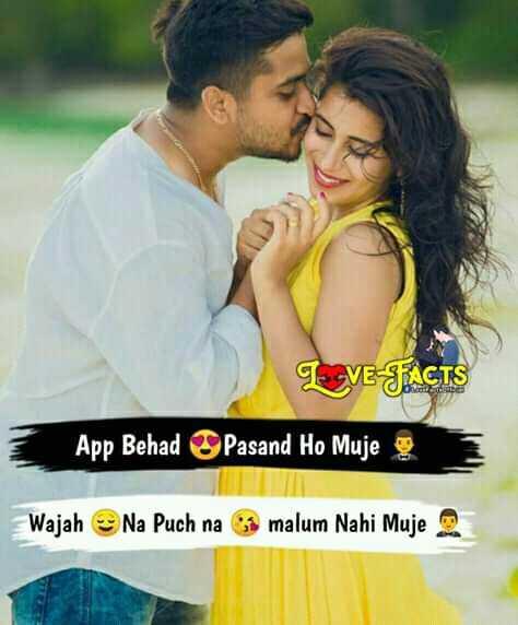 💓मेरा पहला प्यार - LOVE - FACTS App Behad Pasand Ho Muje Wajah Na Puch na malum Nahi Muje 2 - ShareChat
