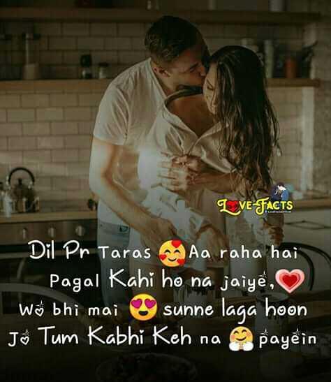 💓मेरा पहला प्यार - DVE - TACTS Dil Pr Taras Aa raha hai Pagal Kahi ho na jaiye , ♡ wa bhi mai sunne laga hoon Jo Tum Kabhi Keh na payein - ShareChat