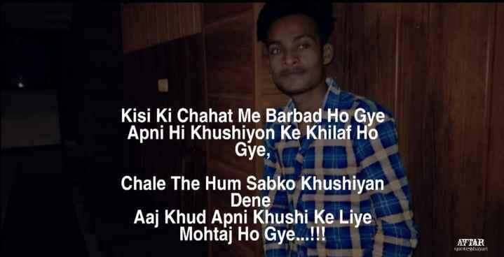 💓मेरा पहला प्यार - Kisi Ki Chahat Me Barbad Ho Gye Apni Hi Khushiyon Ke Khilaf Ho Gye , Chale The Hum Sabko Khushiyan Dene Aaj Khud Apni Khushi Ke Liye Mohtaj Ho Gye . . . ! ! ! AYTAR quotesshayari - ShareChat
