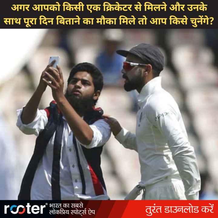 🥇 मेरा फेवरेट खिलाड़ी - अगर आपको किसी एक क्रिकेटर से मिलने और उनके साथ पूरा दिन बिताने का मौका मिले तो आप किसे चुनेंगे ? भारत का सबसे लोकप्रिय स्पोर्ट्स ऐप तुरंत डाउनलोड करें - ShareChat
