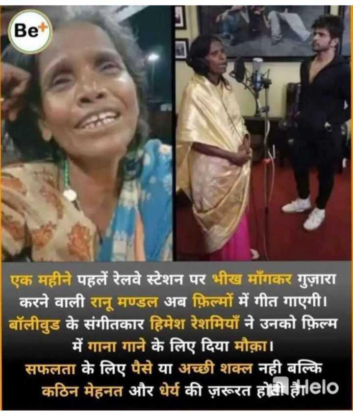 🎵 मेरा फेवरेट गाना✌ - Bet एक महीने पहले रेलवे स्टेशन पर भीख माँगकर गुज़ारा करने वाली रानू मण्डल अब फ़िल्मों में गीत गाएगी । बॉलीवुड के संगीतकार हिमेश रेशमियाँ ने उनको फ़िल्म में गाना गाने के लिए दिया मौक़ा । सफलता के लिए पैसे या अच्छी शक्ल नही बल्कि कठिन मेहनत और धेर्य की ज़रूरत होसी हाlelo - ShareChat