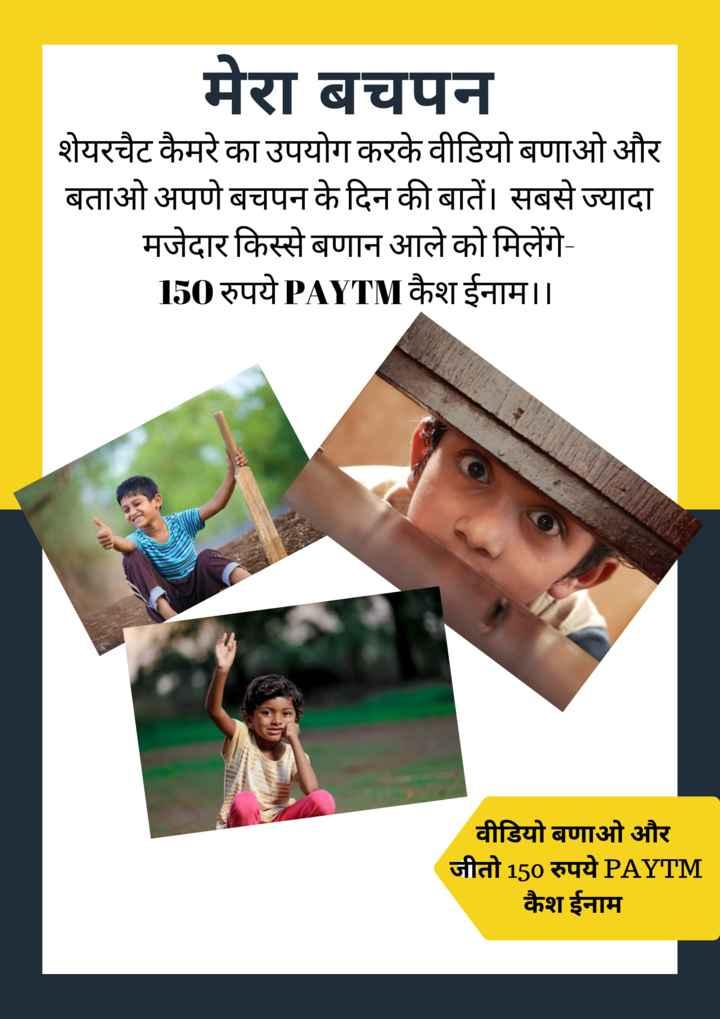 मेरा बचपन 👶 - मेरा बचपन शेयरचैट कैमरे का उपयोग करके वीडियो बणाओ और बताओ अपणे बचपन के दिन की बातें । सबसे ज्यादा मजेदार किस्से बणान आले को मिलेंगे 150 रुपये PAYTM कैश ईनाम । । वीडियो बणाओ और जीतो 150 रुपये PAYTM । कैश ईनाम - ShareChat