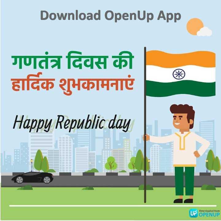 💐मेरा भारत महान - Download OpenUp App गणतंत्र दिवस की हार्दिक शुभकामनाएं Happy Republic day US Downloaded from UP OPENUP - ShareChat