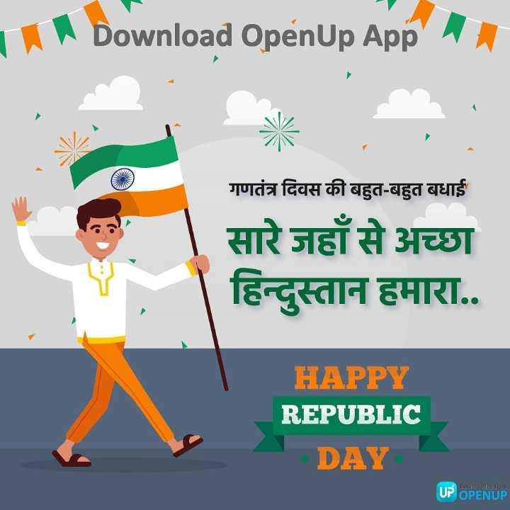 💐मेरा भारत महान - Download OpenUp App गणतंत्र दिवस की बहुत - बहुत बधाई सारे जहाँ से अच्छा हिन्दुस्तान हमारा . . HAPPY REPUBLIC DAY ISounloadbpfrom UP OPENUP - ShareChat