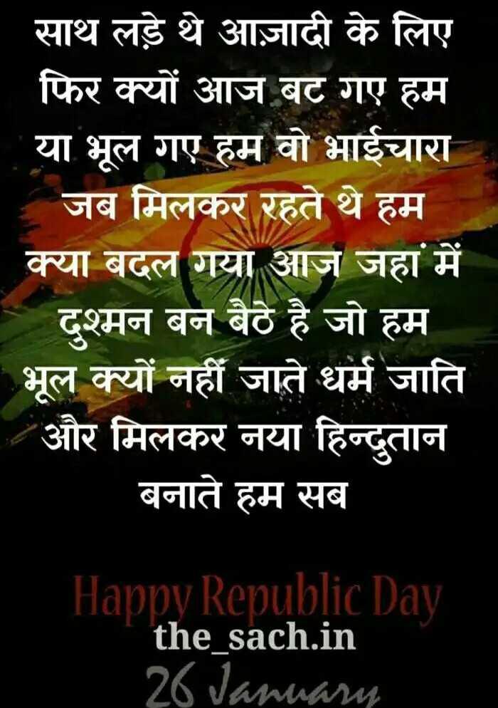💐मेरा भारत महान - OM साथ लड़े थे आज़ादी के लिए फिर क्यों आज बट गए हम या भूल गए हम वो भाईचारा _ _ जब मिलकर रहते थे हम क्या बदल गया आज जहा में दुश्मन बन बैठे है जो हम भूल क्यों नहीं जाते धर्म जाति और मिलकर नया हिन्दुतान बनाते हम सब Happy Republic Day the _ sach . in 26 January - ShareChat