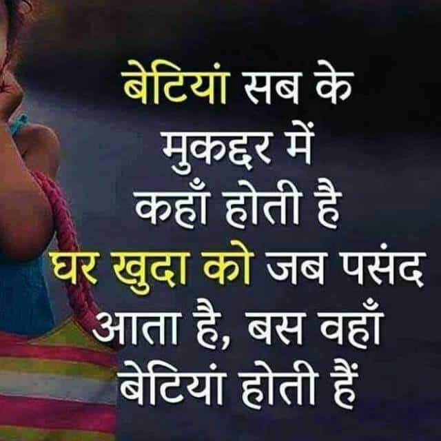 मेरा भारत महान - बेटियां सब के मुकद्दर में कहाँ होती है । घर खुदा को जब पसंद आता है , बस वहाँ बेटियां होती हैं । - ShareChat
