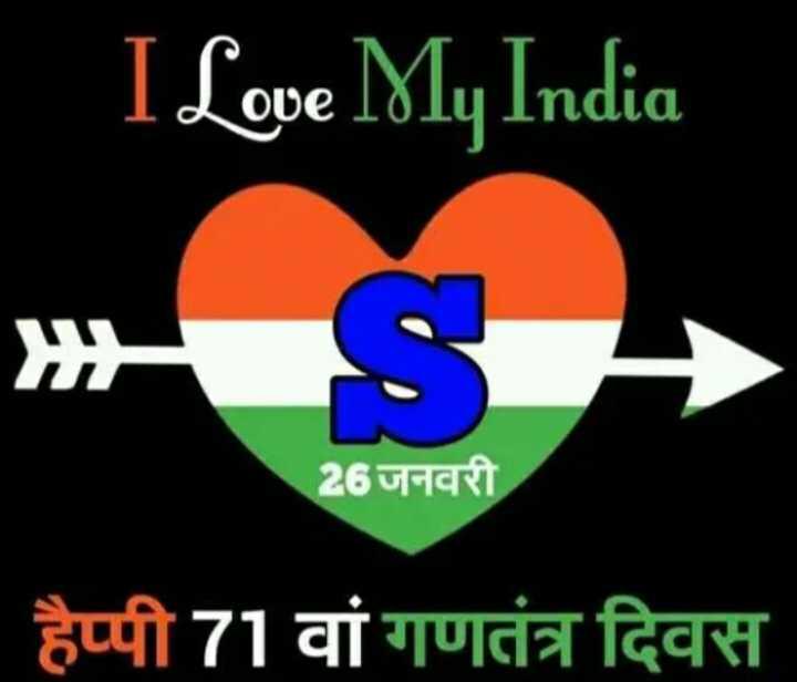 💐मेरा भारत महान - I Love My India 26 जनवरी हैप्पी 71 वां गणतंत्र दिवस - ShareChat