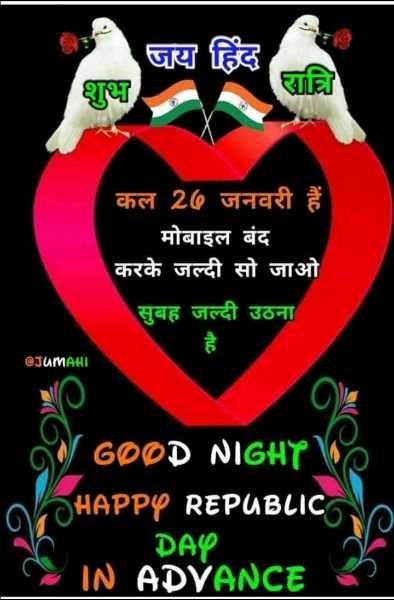 💐मेरा भारत महान - जय हिंद । कल 26 जनवरी हैं मोबाइल बंद करके जल्दी सो जाओ सुबह जल्दी उठना @ JUMAHI V GOOD NIGHTMA NOHAPPY REPUBLIC - DAY . IN ADVANCE - ShareChat