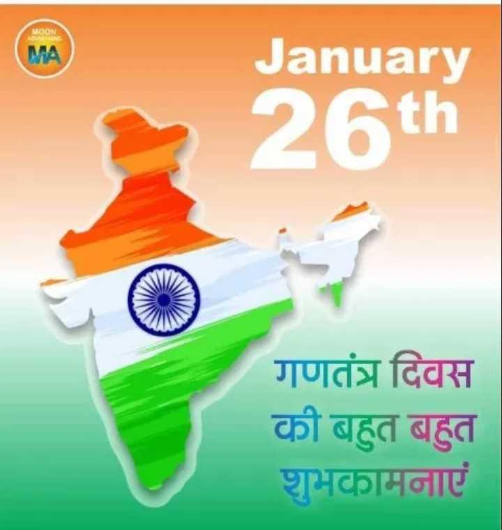 💐मेरा भारत महान - MOO January 26th गणतंत्र दिवस की बहुत बहुत शुभकामनाएं - ShareChat