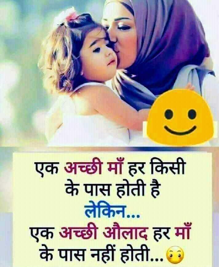🧡मेरा मध्यप्रदेश🧡 - एक अच्छी माँ हर किसी के पास होती है लेकिन . . . एक अच्छी औलाद हर माँ के पास नहीं होती . . . - ShareChat
