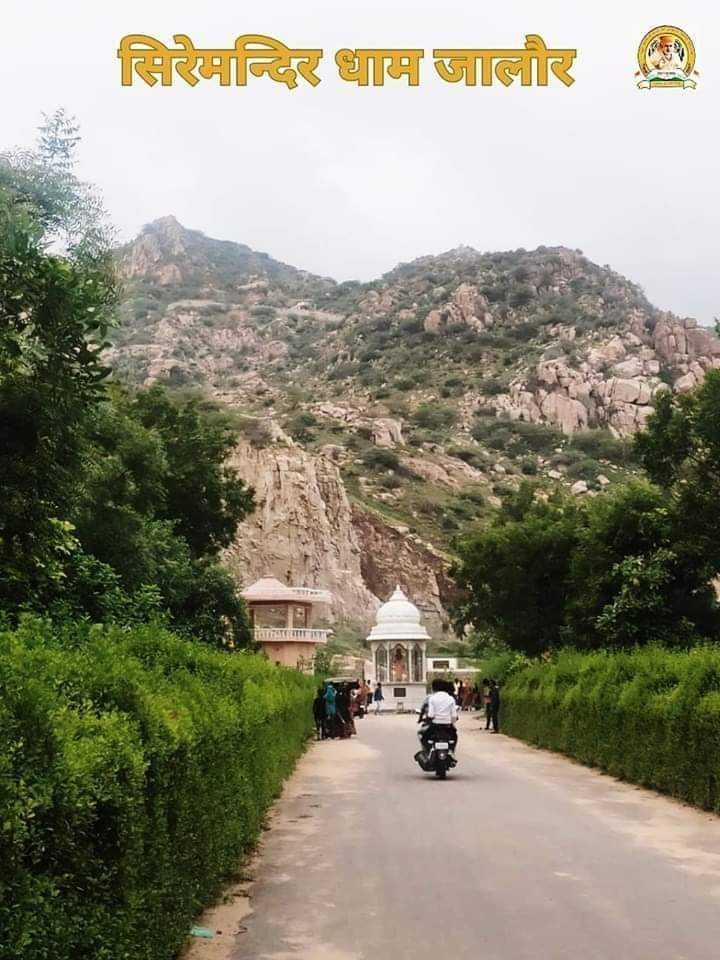 मेरा राजस्थान - जिरैमन्दिर धाम जौर । । । । । - ShareChat