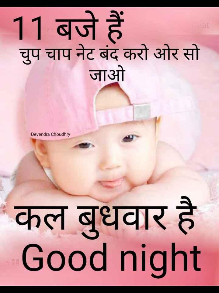 🌃 मेरा रात का वीडियो - hat 11 बजे हैं चुप चाप नेट बंद करो ओर सो जाओ Devendra Choudhry कल बुधवार है Good night 80 - ShareChat