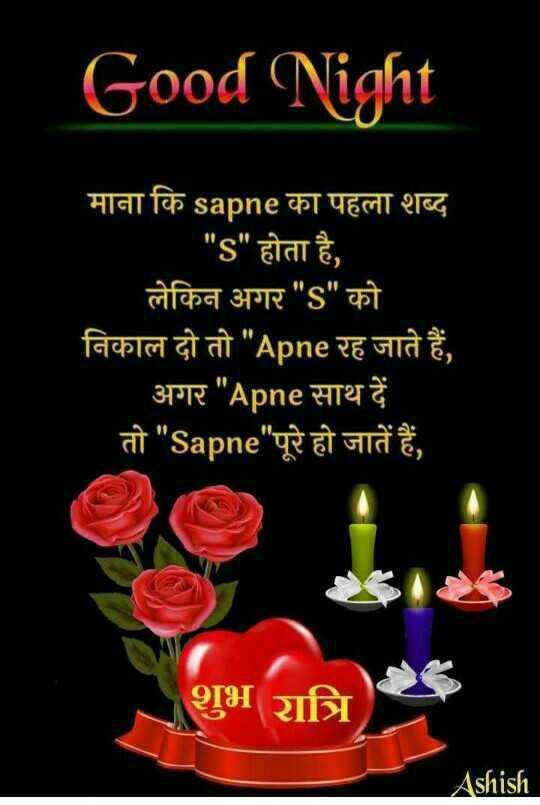 🌃 मेरा रात का वीडियो - Good Night माना कि sapne का पहला शब्द s होता है , लेकिन अगर s को निकाल दो तो Apne रह जाते हैं , अगर Apne साथ दें तो Sapne पूरे हो जाते हैं , शुभ रात्रि Ashish - ShareChat