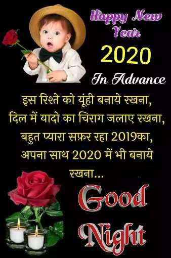 🌃 मेरा रात का वीडियो - Happy New Year 2020 In Advance इस रिश्ते को यूंही बनाये रखना , दिल में यादो का चिराग जलाए रखना , ' बहुत प्यारा सफ़र रहा 2019का , अपना साथ 2020 में भी बनाये रखना . . . Good U Night - ShareChat
