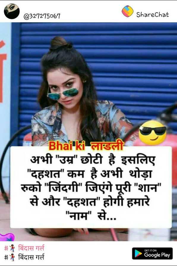 🤗मेरा वादा🤝 - @ 327275067 ShareChat Bhai - ki - लाडली अभी उम्र छोटी है इसलिए दहशत कम है अभी थोड़ा रुको जिंदगी जिएंगे पूरी शान से और दहशत होगी हमारे नाम से . . . GET IT ON # बिंदास गर्ल # बिंदास गर्ल Google Play - ShareChat