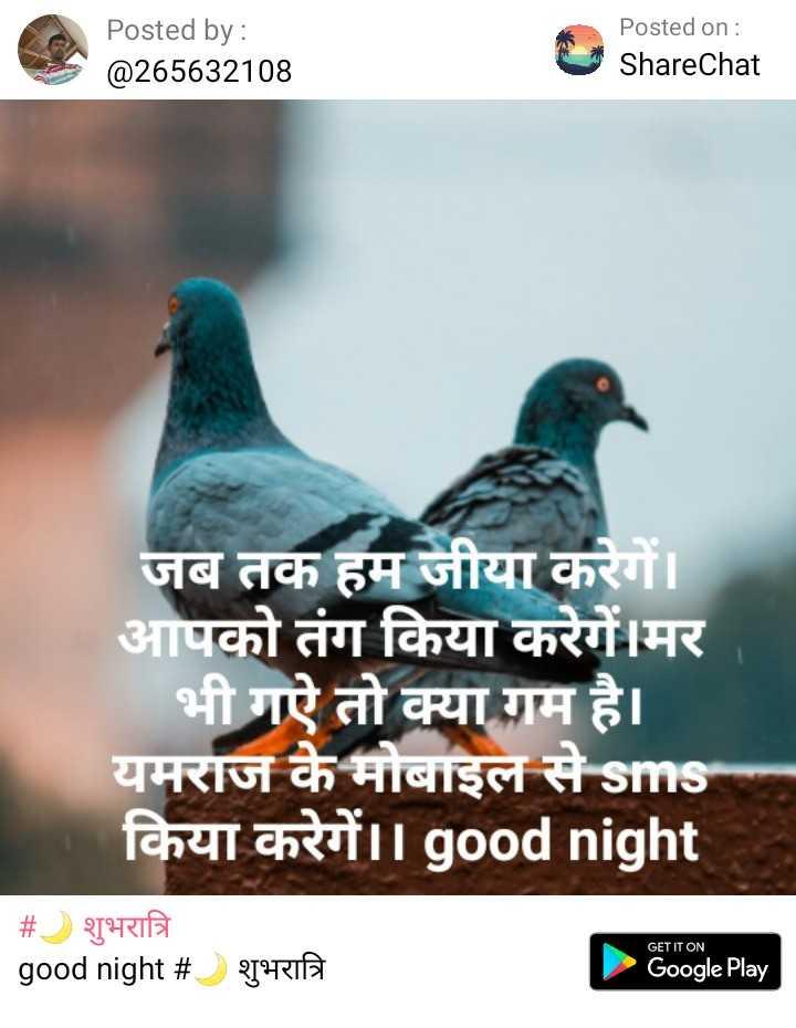 🕺 मेरा शाम का वीडियो - Posted by : @ 265632108 Posted on : ShareChat जब तक हम जीया करेगें । आपको तंग किया करेगें । मर भी गऐ तो क्या गम है । यमराज के मोबाइल से sms किया करेगें । । good night _ _ # शुभरात्रि good night # शुभरात्रि GET IT ON Google Play - ShareChat