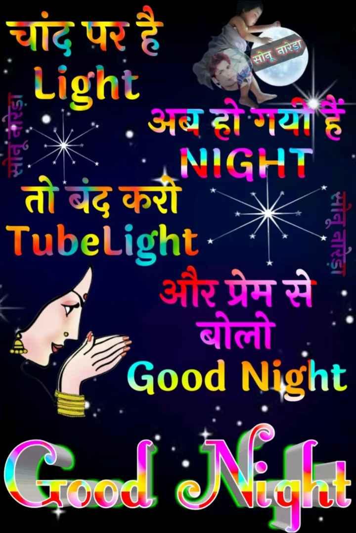 🕺 मेरा शाम का वीडियो - सोनू नारेडा चांद पर है Light . अब हो गया है । the तो बंद करGHT सोनू नारेड़ा Tubelight : और प्रेम से . बोलो . Good Night : Good Night - ShareChat