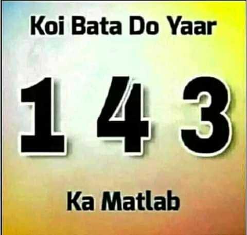 मेरा सवाल - Koi Bata Do Yaar 1 4 3 Ka Matlab - ShareChat