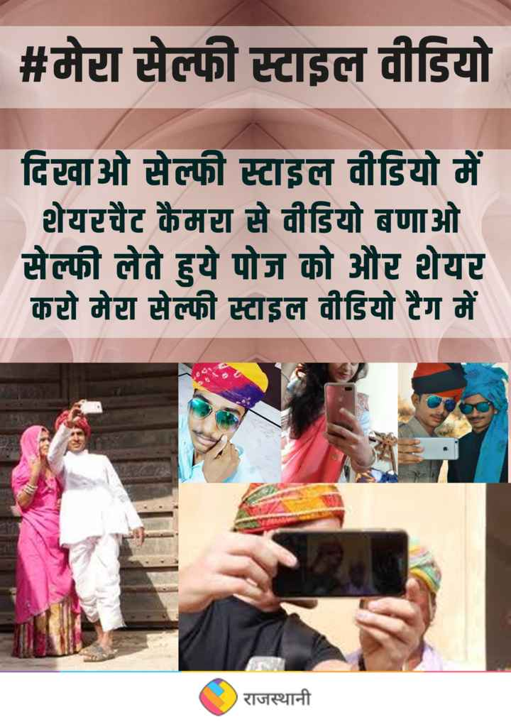 मेरा सेल्फी स्टाइल वीडियो - # मेरा सेल्फी स्टाइल वीडियो दिखाओ सेल्फी स्टाइल वीडियो में शेयरचैट कैमरा से वीडियो बणाओ सेल्फी लेते हुये पोज को और शेयर करो मेरा सेल्फी स्टाइल वीडियो टैग में राजस्थानी - ShareChat