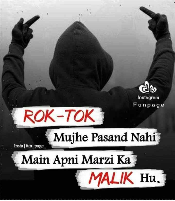 🤘🏻मेरा स्टाइल स्टेटमेंट - Instagram Funpage Insta fun _ page _ ROK - TOK Mujhe Pasand Nahi Main Apni Marzi Ka MALIK Hu . - ShareChat