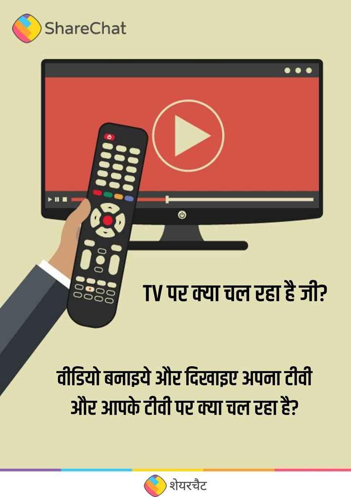 📺 मेरा TV मेरा शो - ShareChat . 00 0 . 0 000 . 100 n 100 TV पर क्या चल रहा है जी ? वीडियो बनाइये और दिखाइए अपना टीवी और आपके टीवी पर क्या चल रहा है ? शेयरचैट - ShareChat