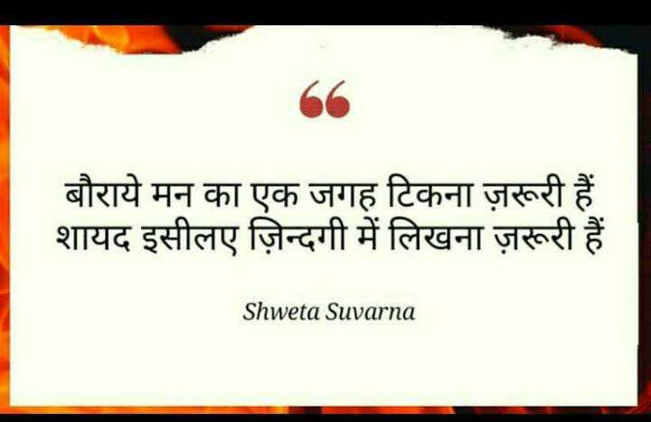 मेरी अपनी डायरी - बौराये मन का एक जगह टिकना ज़रूरी हैं शायद इसीलए ज़िन्दगी में लिखना ज़रूरी हैं Shweta Suvarna - ShareChat