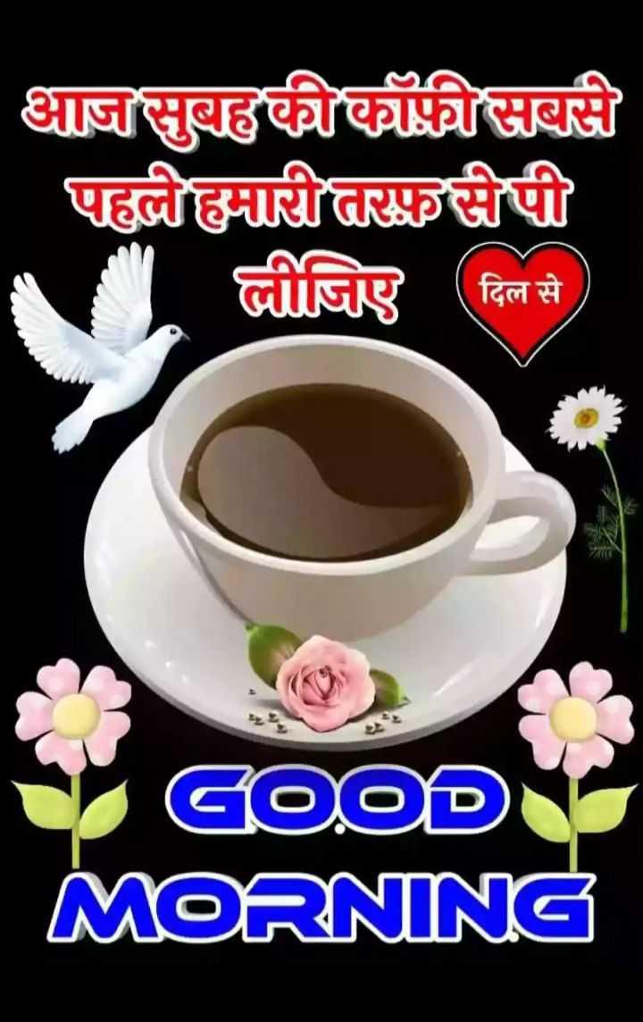 🌄 मेरी आज की सुबह - आजसुबहकीकॉफ़ीसबसे पहले हमारी तरफसेपी लीजिए । दिल से GOODNS MORNING - ShareChat