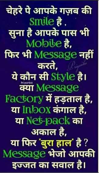 🌄 मेरी आज की सुबह - Priyanka चेहरे पे आपके गज़ब की Smile है , सुना है आपके पास भी Mobe है , फिर भी Message नहीं करते , ये कौन सी Style है । क्या Message ' Factory में हड़ताल है , या Inbox कंगाल है , या Net - pack का अकाल है , या फिर बुरा हाल है ? Message atuit 3714C इज्जत का सवाल है । - ShareChat